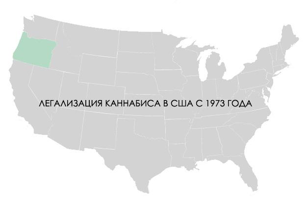 Легализация каннабиса в США с 1973 года