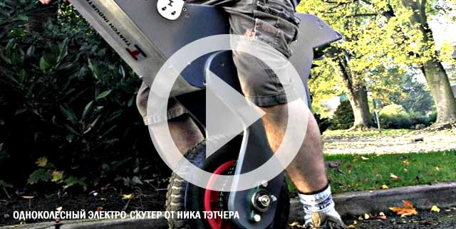 unicycle-promo